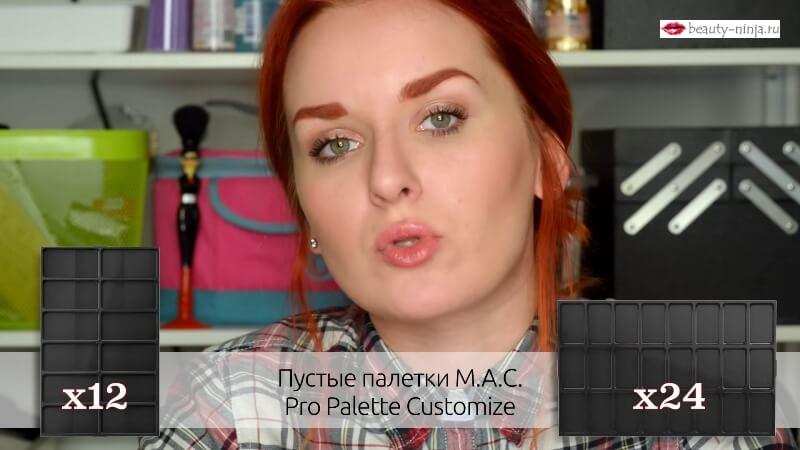 Пустые палетки M.A.C. Pro Palette Customize