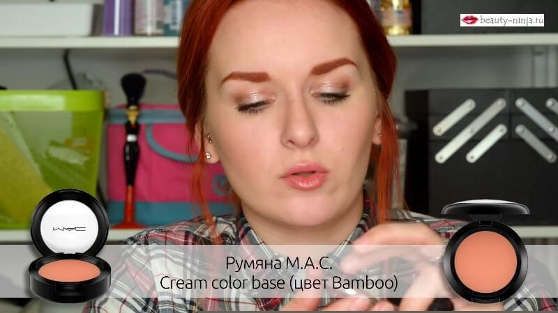 Румяна M.A.C. Cream Color Base (цвет Bamboo)