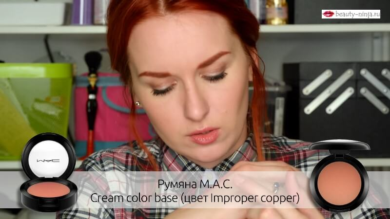 Румяна M.A.C. Cream Color Base (цвет Improper copper)