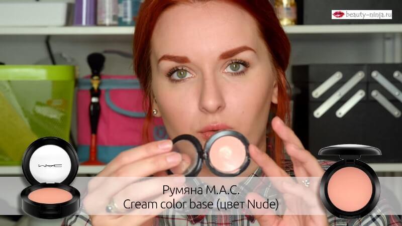 Румяна M.A.C. Cream Color Base (цвет Nude)