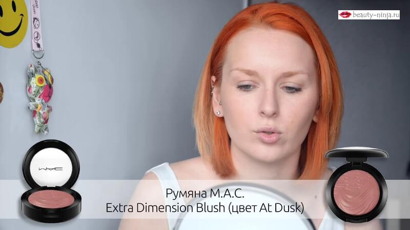 Румяна M.A.C. Extra Dimension Blush (At Dusk)