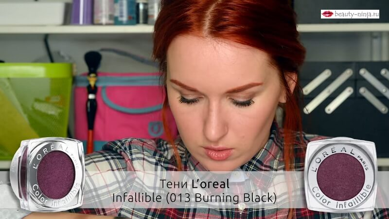 Тени для век L'oreal Paris Color Infallible 013 Burning Black