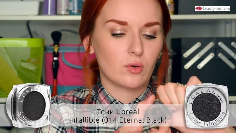 Тени для век L'oreal Paris Color Infallible 014 Eternal black
