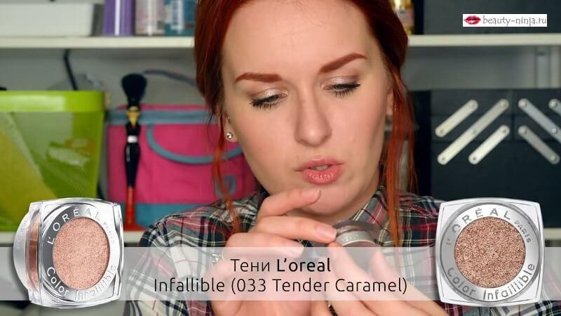 Тени для век L'oreal Paris Color Infallible 033 Tender caramel