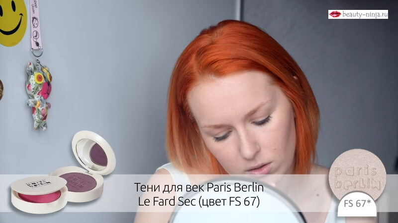 Тени для век Paris Berlin Le Fard Sec (FS67)