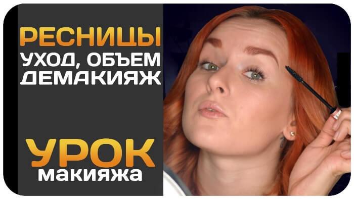 urok_resnici_uhod_obem_volume_lash