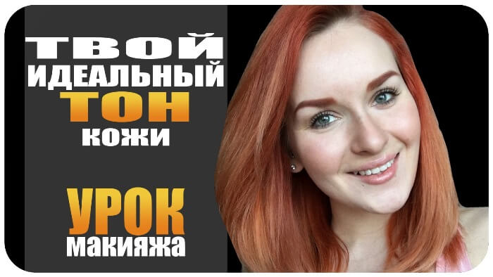 urok_ton_bistro_prosto_kak_nanesti_tonalnik