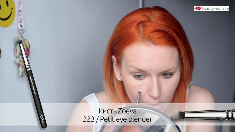 Закрашиваем покраснения корректором VoV Cover Foundation кистью Zoeva 223 Petit Eye Blender