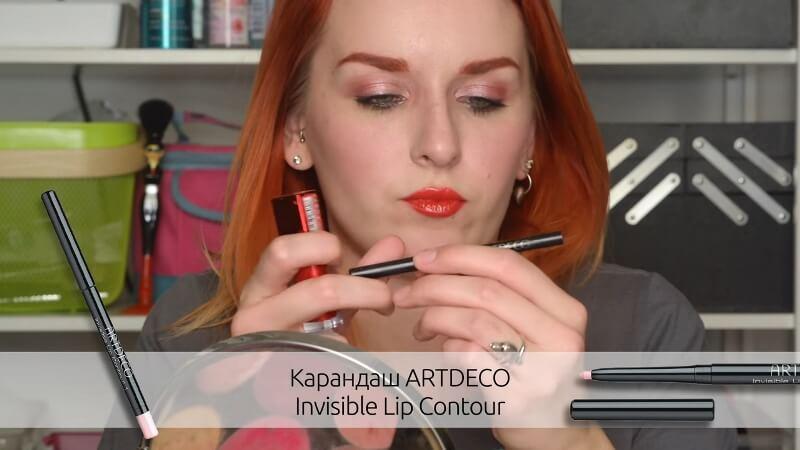 Карандаш для губ ARTDECO Invisible lip contour