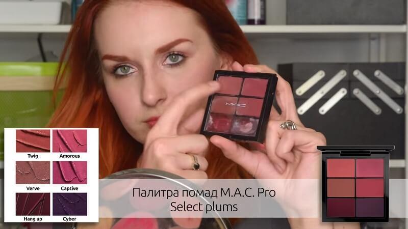 Палитра помад M.A.C. Pro Select Plump
