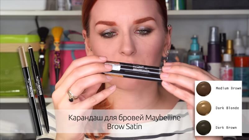 карандаши для глаз Brow Satin от Maybelline