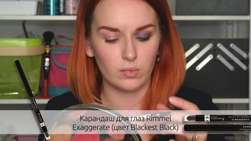 Карандашик Rimmel London Exaggerate (цвет Blackest black)