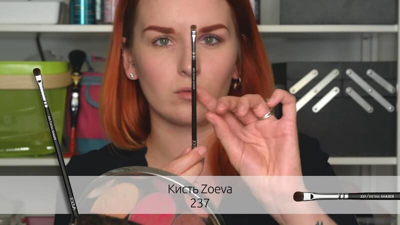 Кисть Zoeva 237