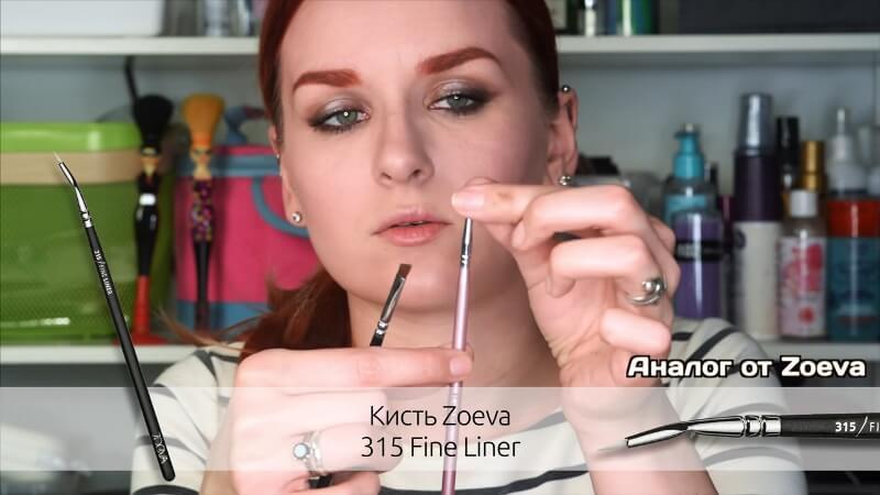 Кисть Zoeva 315 Fine Liner