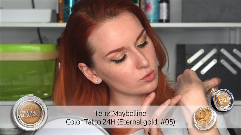 Кремовые тени Maybelline Color Tattoo 24h (#05 Eternak Gold)