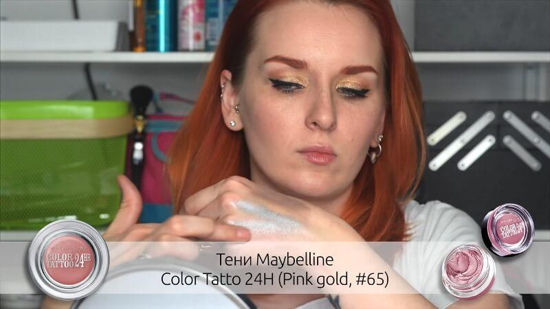 Кремовые тени Maybelline Color Tattoo 24h (#65 Pink Gold)