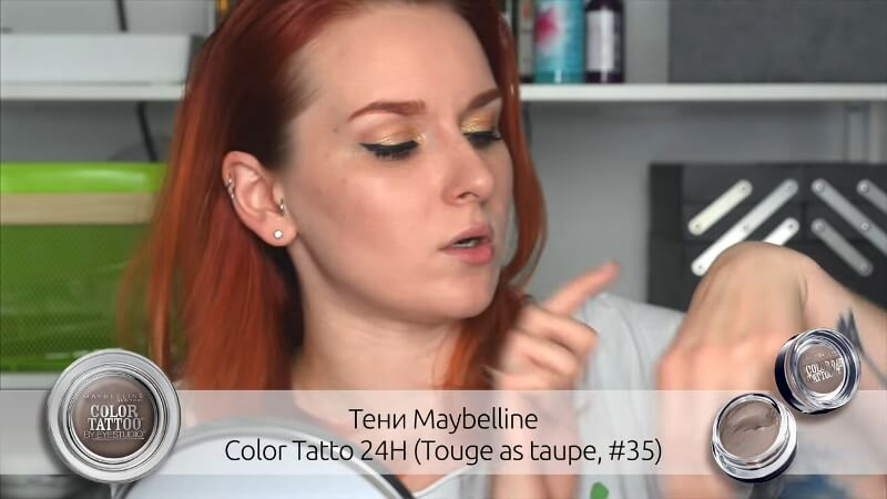 Кремовые тени Maybelline Color Tattoo 24h (#35 Touge As Taupe)