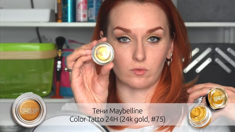 Кремовые тени Maybelline Color Tattoo (#75 24k Gold)