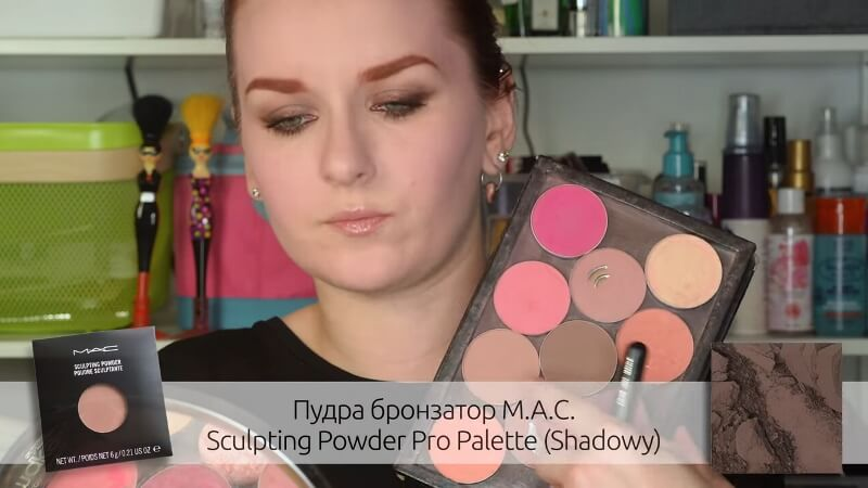 Пудра бронзатор M.A.C. Sculpting powder Pro (цвет Shadowy и Harmony)