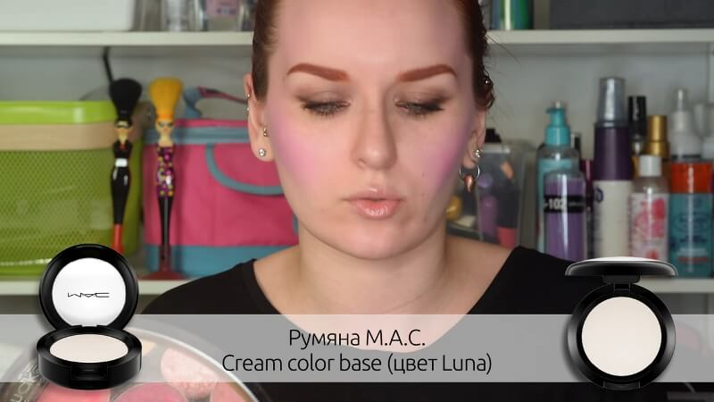 Румяна Cream Bolor Base от M.A.C. (цвет Luna)