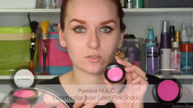 Румяна Cream Bolor Base от M.A.C. (цвет Pink Shock)