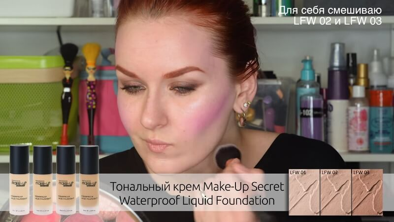 Тональный крем Waterproof Liquid Foundation от Make-Up Secret
