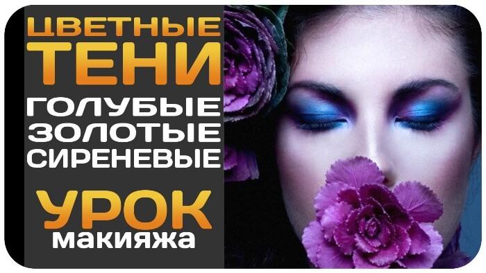urok_cvetnie_teni_kak_podobrat_nanosit_color_shadows