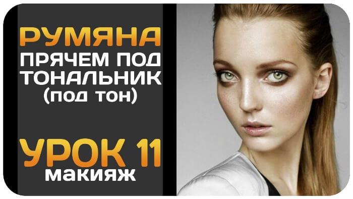 urok_rumyana_pod_ton_nanesenie_podbor_rumyan_blush