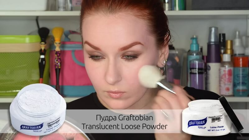 Пудра Translucent loose powder от Graftobian