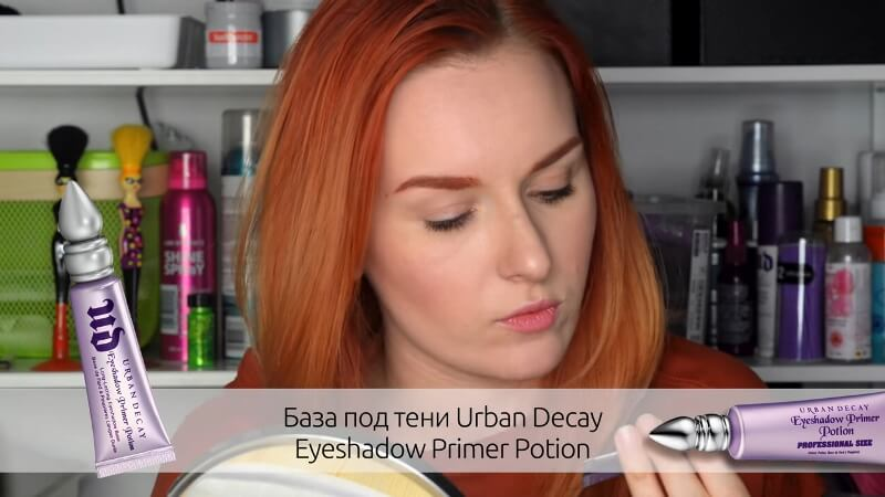 База под тени Urban Decay Eyeshadow Primer Potion