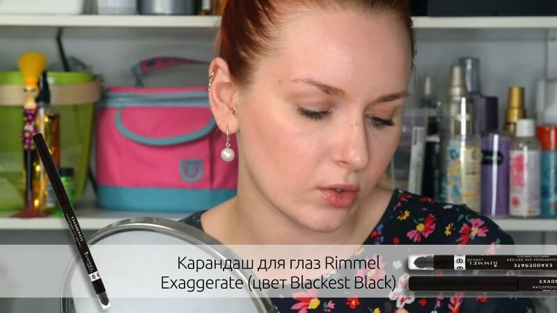 Карандаш для глаз Rimmel Exaggerate (цвет Blackest black)