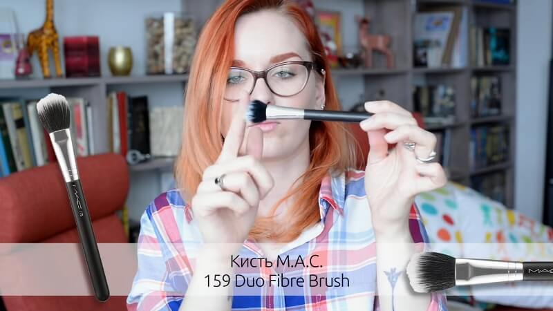 Кисть M.A.C. 159 Duo Fibre Brush