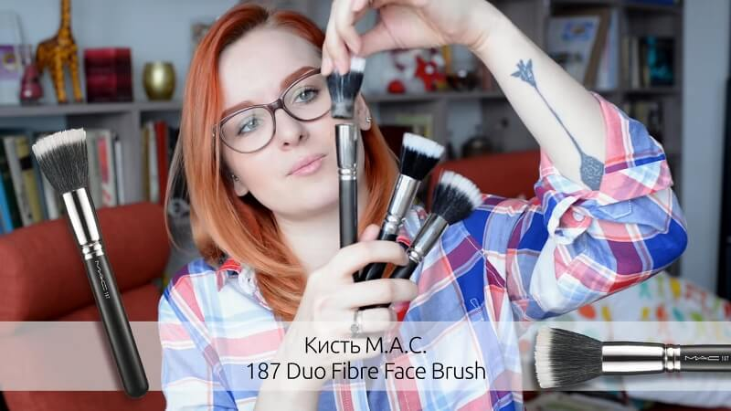 Кисть M.A.C. 187 Duo Fibre Face Brush