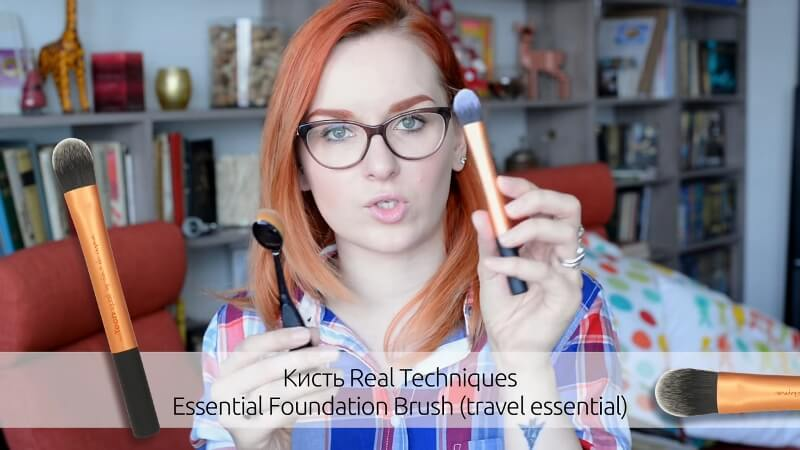 Кисть Real Techniques Essential Foundation Brush (travel essential set)