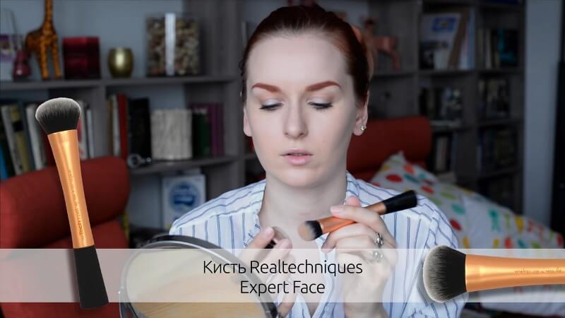 Кисть Real Techniques Expert Face