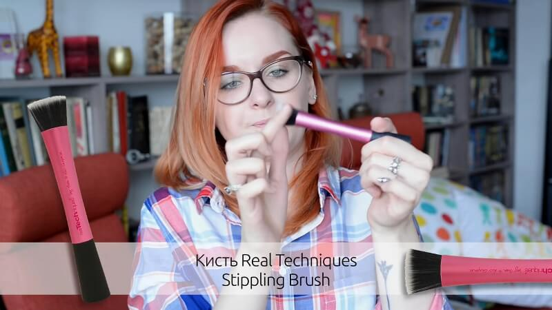 Кисть Real Techniques Stipping Brush