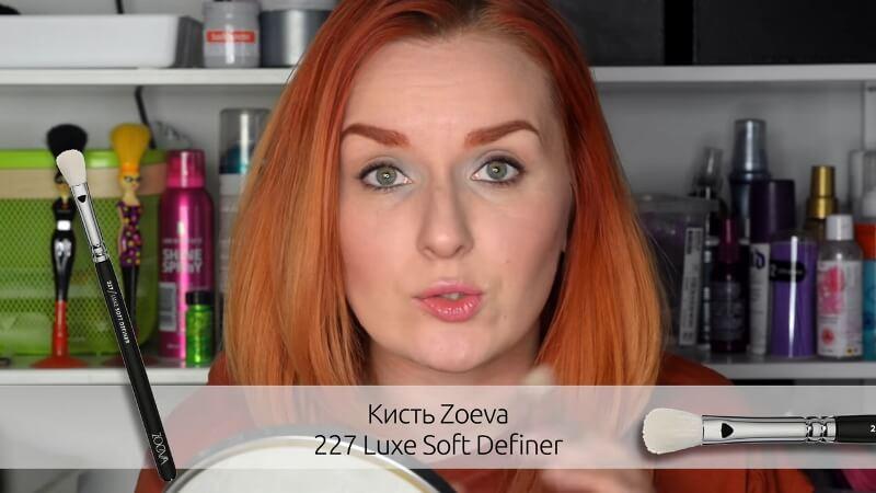 Кисть Zoeva 227 Luxe Soft Definer