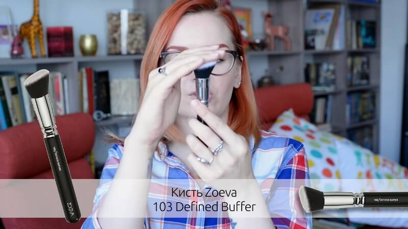 Кисть Zoeva 103 Defined Buffer