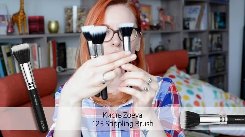 Кисть Zoeva 125 Stippling Brush