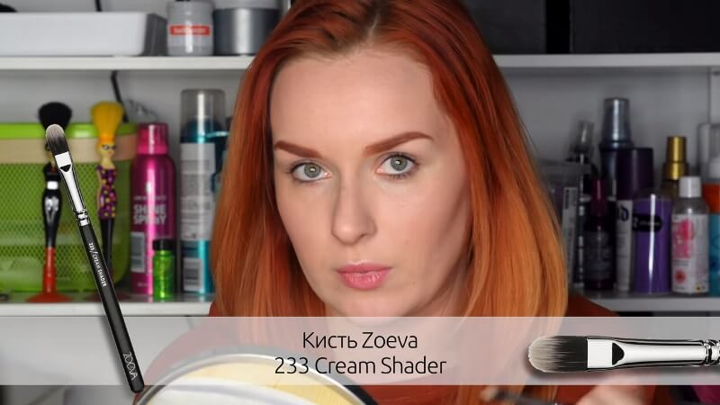 Кисть Zoeva 233 Cream Shader