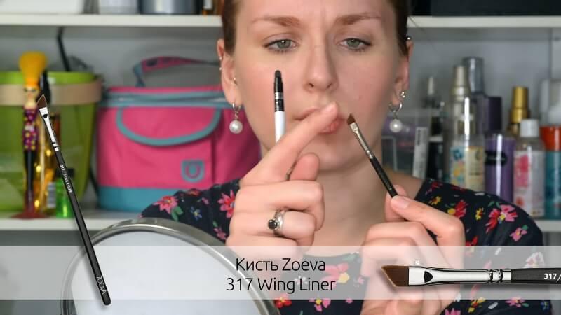 Кисть Zoeva 317 Wing Liner