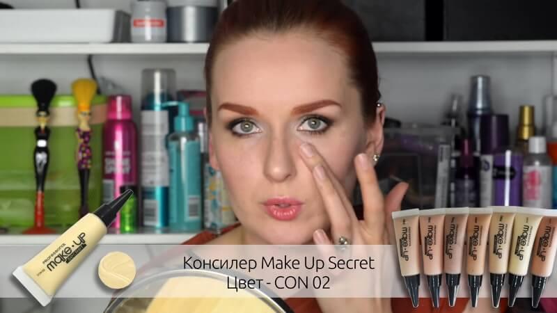 Наносим постукивающими движениями консилер Make Up Secret Professional на зону под глазами