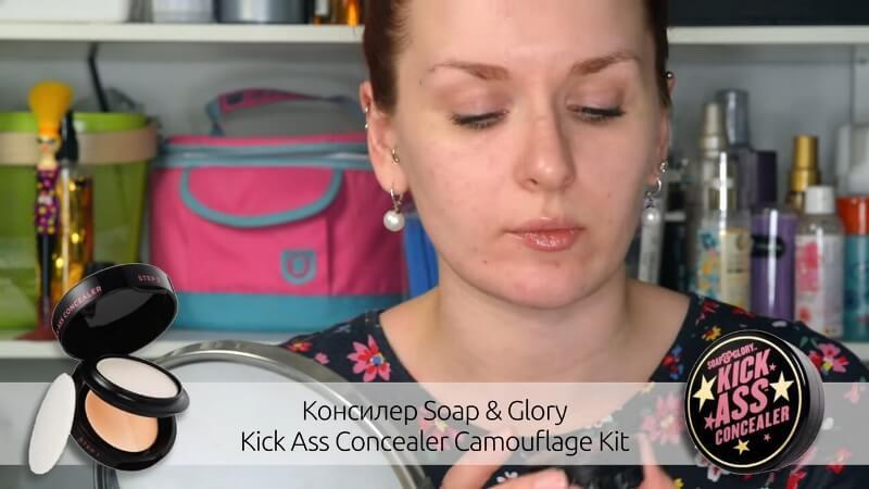 Консилер Kick Ass Concealer Three Piece Camouflage kit от Soap & Glory