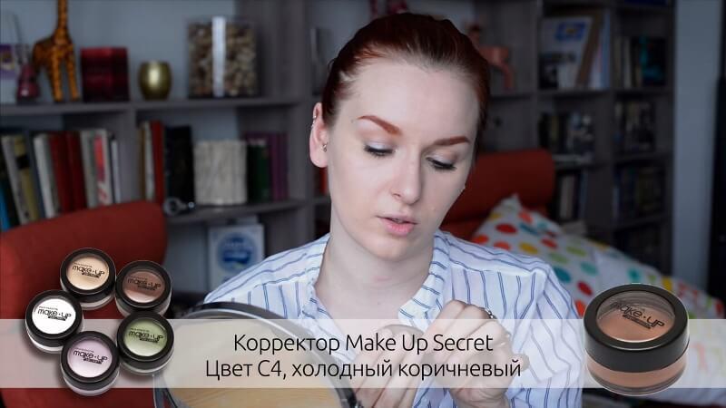 Корректор Make Up Secret, цвет C4 (холодный коричневый)