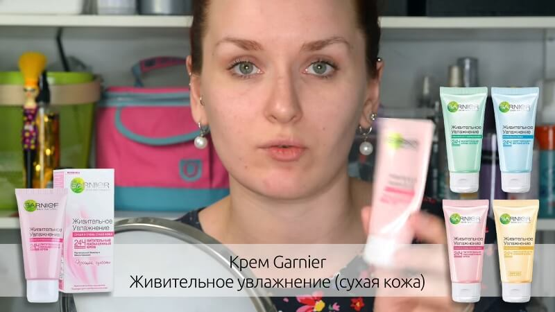 Крем Garnier живительное увлажнение для очень сухой кожи (розовый)