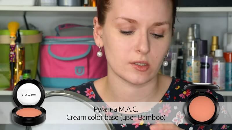 Кремовые румяна Cream Color Base от M.A.C. (цвет Bamboo)