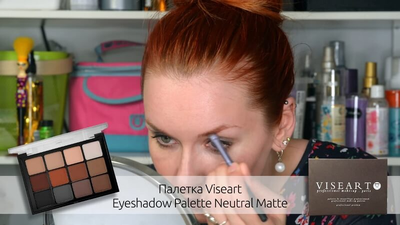 Палетка теней Viseart Palette Neutral Matte