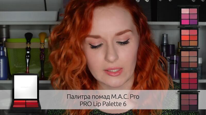 Палитра помад M.A.C. Pro Lip Palette 6