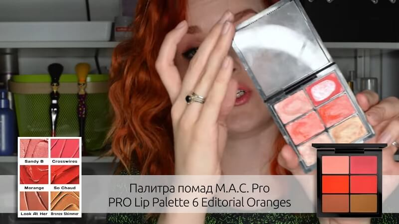 Палитра помад M.A.C. Pro Lip Palette 6 Editorial Oranges