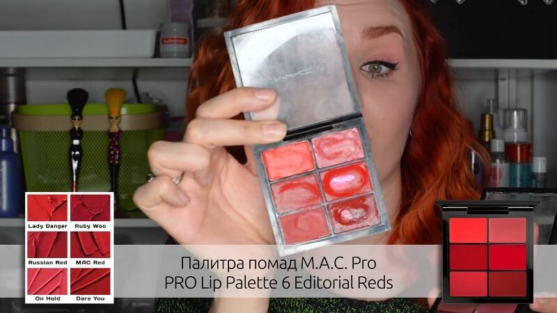 Палитра помад M.A.C. Pro Lip Palette 6 Editorial Reds